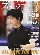 フィギュアスケート・マガジン 2017−2018オリンピック開幕号