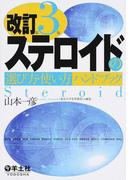 ステロイドの選び方・使い方ハンドブック 改訂第3版