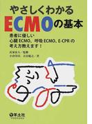 やさしくわかるECMOの基本 患者に優しい心臓ECMO、呼吸ECMO、E−CPRの考え方教えます!