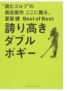 """誇り高きダブルボギー 夏坂健Best of Best """"読むゴルフ""""の最高傑作ここに甦る。"""