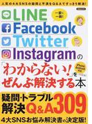 LINE/Facebook/Twitter/Instagramの「わからない!」をぜんぶ解決する本