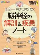 脳神経の解剖&疾患ノート 日本一カンタン・わかりやすい