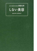 しない美容 オトナ女子のための美容化学 (美人開花シリーズ)