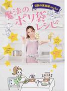魔法のポリ袋レシピ 伝説の家政婦mako (美人開花シリーズ)