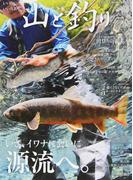 山と釣り vol.4(2018) いざ、イワナに会いに源流へ。