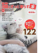 猫とずっと暮らす本 もっともっと一緒にいるための猫ライフBOOK 保護猫編