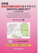 日本版重症患者の栄養療法ガイドライン 総論2016&病態別2017 J−CCNTG ダイジェスト版