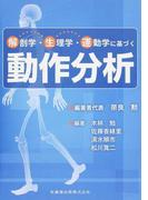 解剖学・生理学・運動学に基づく動作分析