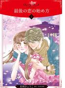 【全1-5セット】最後の恋の始め方【分冊版】(ロマンス・ユニコ)