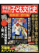 学年誌が伝えた子ども文化史 昭和40〜49年編