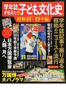 学年誌が伝えた子ども文化史 昭和40〜49年編 (ワンダーライフスペシャル)