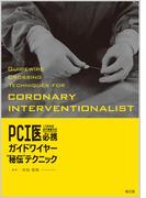 """PCI医必携ガイドワイヤー""""秘伝""""テクニック こうすれば必ず通過する!"""