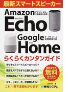 最新スマートスピーカーAmazon Echo Google Homeらくらくカンタンガイド
