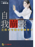 自我崩壊 三匹の令嬢女教師狩り (フランス書院文庫)