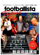 月刊 footballista (フットボリスタ) 2018年 03月号 [雑誌]