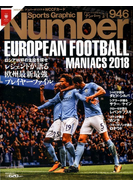 Sports Graphic Number (スポーツ・グラフィック ナンバー) 2018年 3/1号 [雑誌]