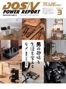 DOS/V POWER REPORT 2018年3月号(DOS/V POWER REPORT)
