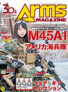 月刊アームズマガジン2018年3月号