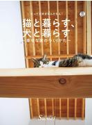 猫と暮らす、犬と暮らす~幸せな家のつくり方~