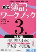 検定簿記ワークブック3級商業簿記 日本商工会議所主催簿記検定試験 検定版第4版