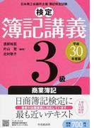 検定簿記講義3級商業簿記 日本商工会議所主催簿記検定試験 平成30年度版