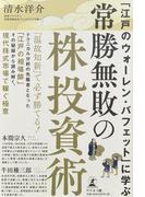 「江戸のウォーレン・バフェット」に学ぶ常勝無敗の株投資術