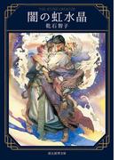 闇の虹水晶 (創元推理文庫)
