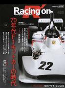 Racing on Motorsport magazine 493 〈特集〉70年代F1キットカーの時代