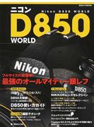 ニコンD850 WORLD フルサイズの新基準!最強のオールマイティ一眼レフ