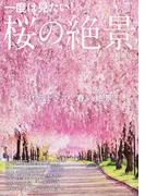 一度は見たい!桜の絶景 首都圏版 (ぴあMOOK)