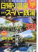 日帰り温泉&スーパー銭湯 首都圏版 2018