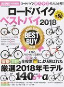 ロードバイクベストバイ 2018