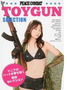 TOYGUN SELECTION マニアのハートを撃ち抜く独自セレクション