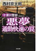 十津川警部「悪夢」通勤快速の罠 長編推理小説