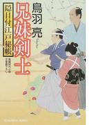 兄妹剣士 文庫書下ろし/長編時代小説
