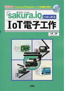 「sakura.io」ではじめるIoT電子工作 「Arduino」「Raspberry Pi」を無線で操作!