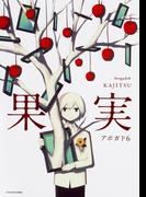 果実 (KITORA)