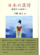 日本の漢詩 鎌倉から昭和へ