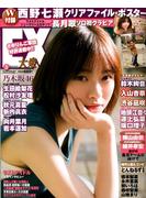 EX (イーエックス) 大衆 2018年 03月号 [雑誌]