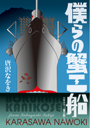 僕らの蟹工船 小林多喜二『蟹工船』より (ビームコミックス)(ビームコミックス)