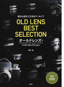 オールドレンズ・ベストセレクション オールドレンズの銘玉172本 完全保存版