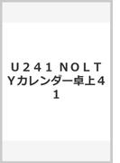 U241 NOLTYカレンダー卓上41