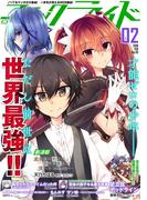 コミックライド 20号(2018年2月号)(コミックライド)