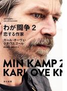 わが闘争2 恋する作家
