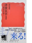 津波災害 減災社会を築く 増補版 (岩波新書 新赤版)