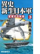 異史・新生日本軍 3 変革する未来 (RYU NOVELS)