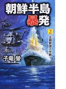 朝鮮半島暴発 2 北朝鮮潜入作戦