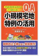 Q&A小規模宅地特例の活用 平成30年4月からこう変わる!