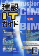 建設ITガイド 2018 特集i‐Construction×CIM/BIM