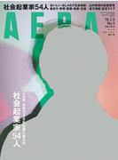 AERA 2018年 2/5号